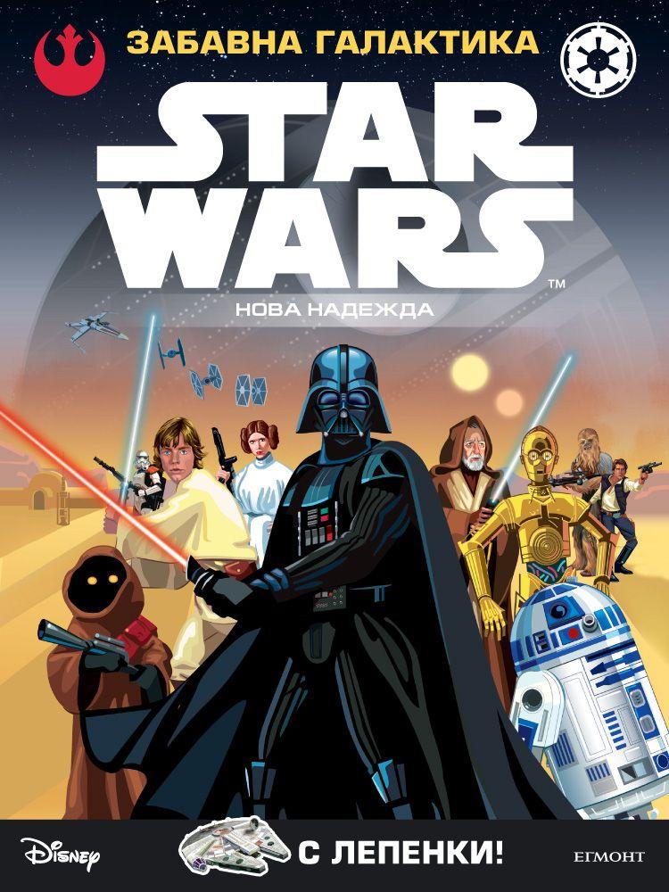 Star Wars. Забавна галактика: Нова надежда (с лепенки) - 1