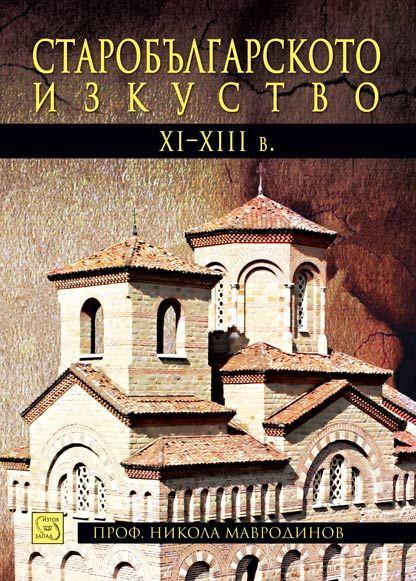 Старобългарското изкуство XI-XIII век - 1