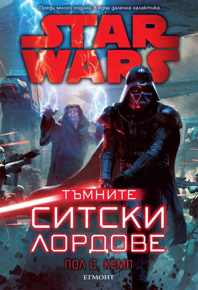 Star Wars: Тъмните ситски лордове - 1