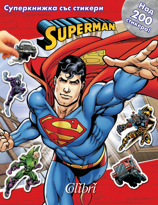 Superman: Суперкнижка със стикери - 1