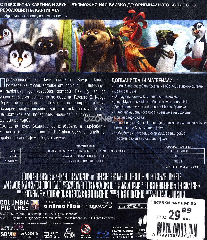 Всички на сърф (Blu-Ray) - 2