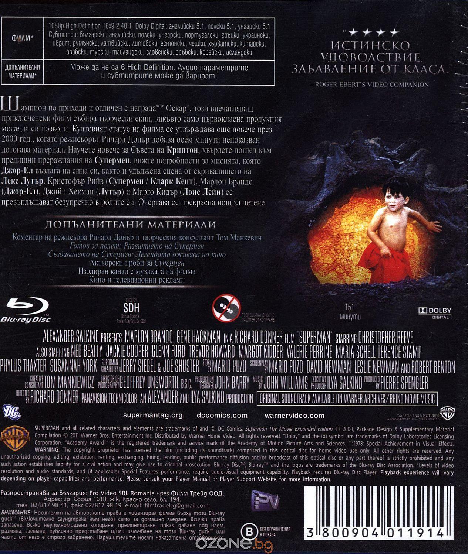 Супермен (Blu-Ray) - 2