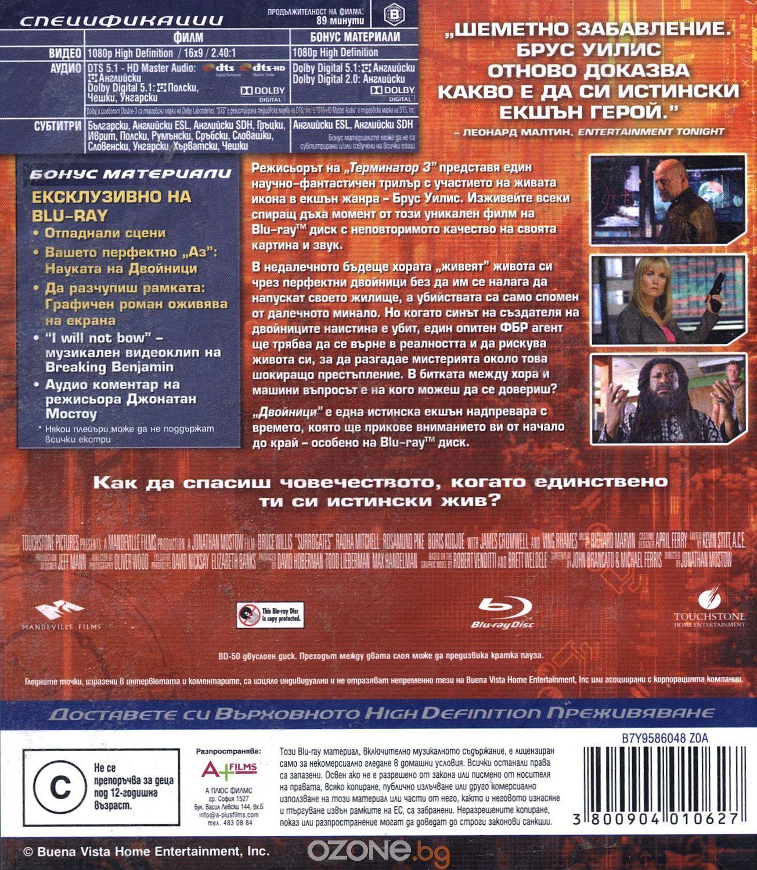 Двойници (Blu-Ray) - 2