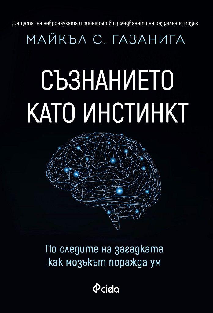 Съзнанието като инстинкт - 1
