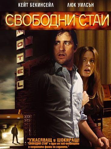 Свободни стаи (Blu-Ray) - 1