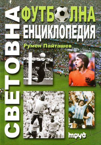 svetovna-futbolna-enciklopedija-tv-rdi-korici - 1