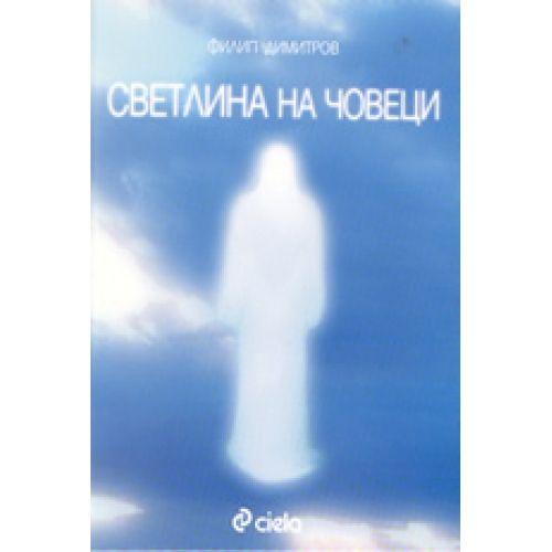 Светлина на човеци - 1