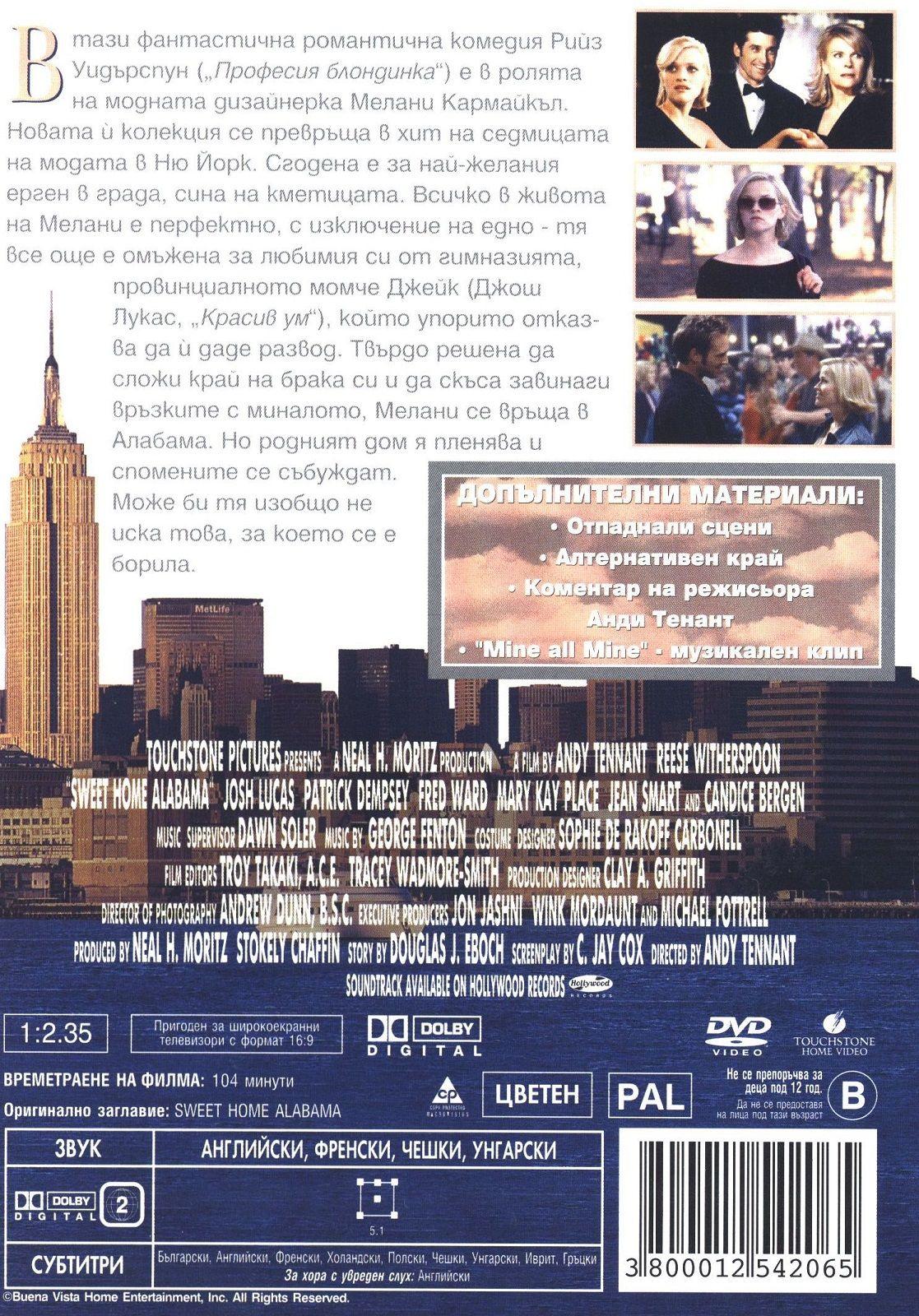 Сватбен сезон (DVD) - 3