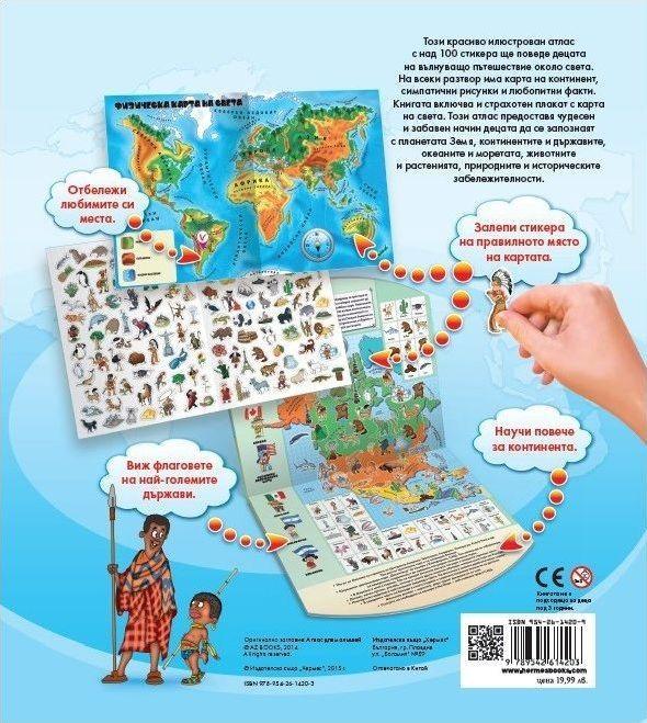 Световен атлас за деца - 2
