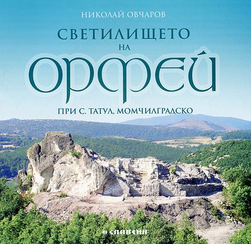 Светилището на Орфей - 1