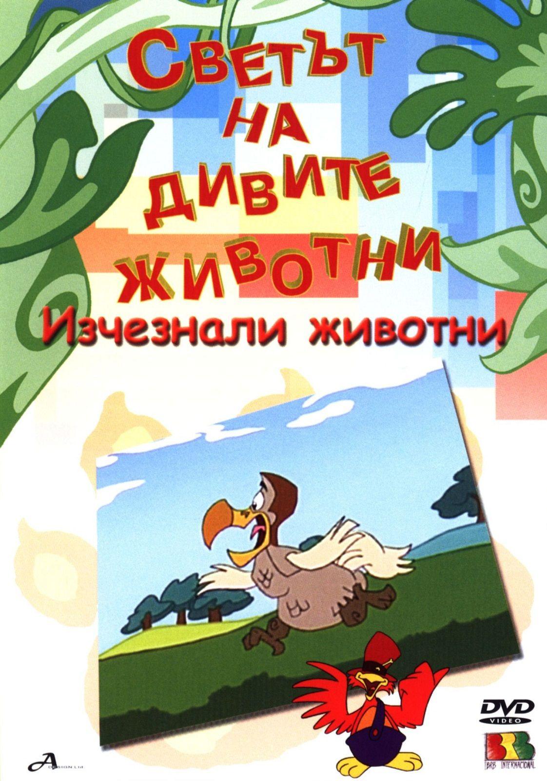 Светът на дивите животни - Изчезнали животни (DVD) - 1