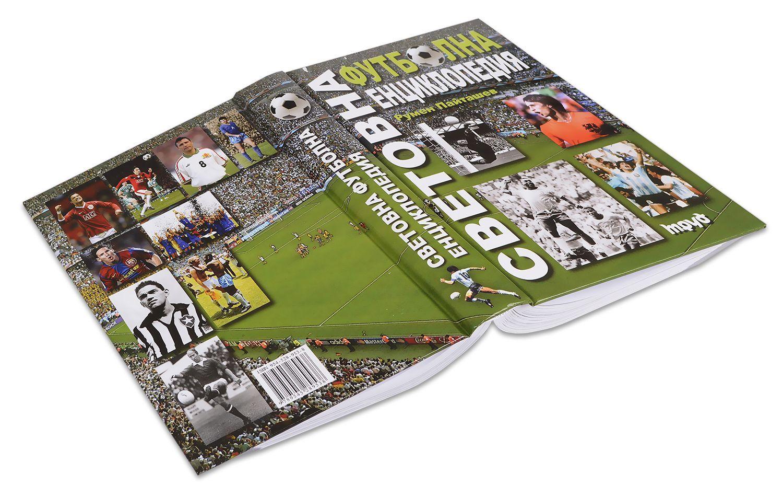 svetovna-futbolna-enciklopedija-tv-rdi-korici-1 - 2