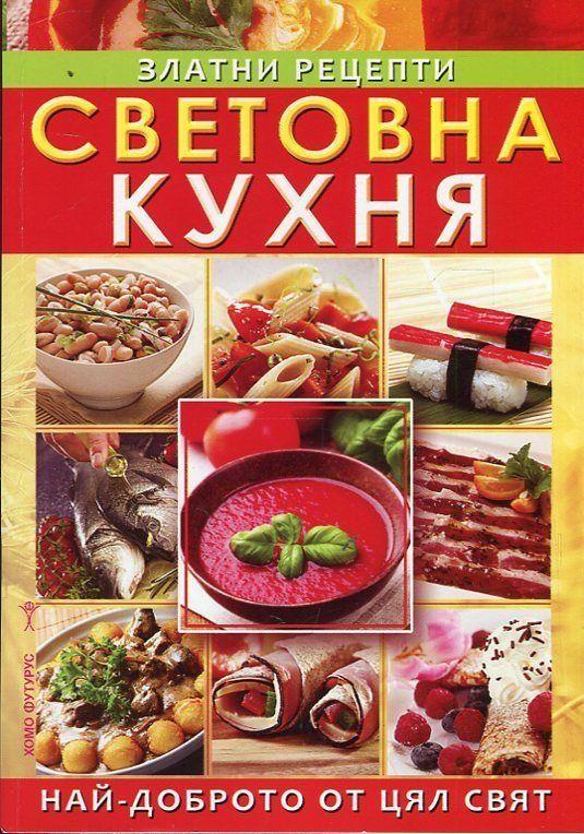 Световна кухня. Златни рецепти - 1