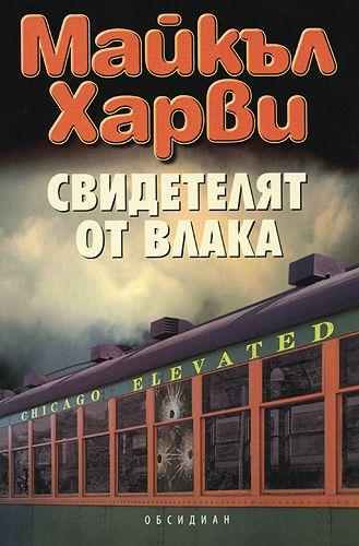 Свидетелят от влака - 1