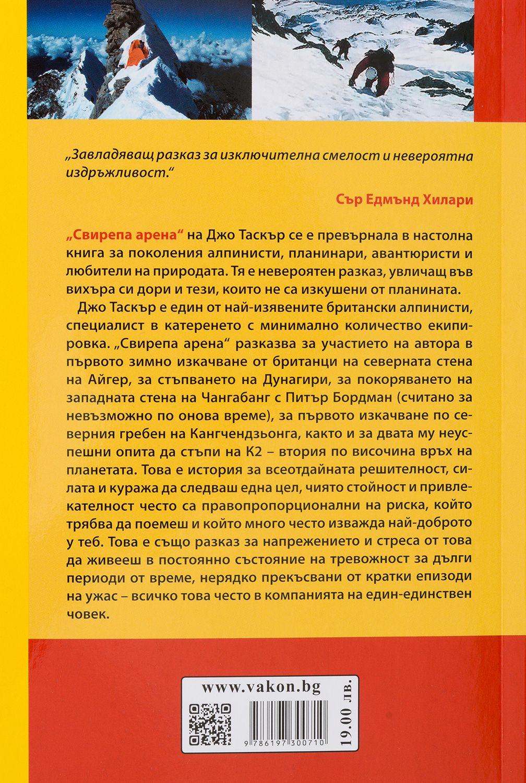 Свирепа арена-2 - 3