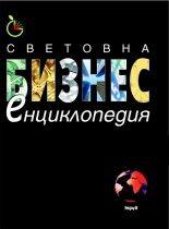 Световна бизнес енциклопедия (твърди корици) - 1