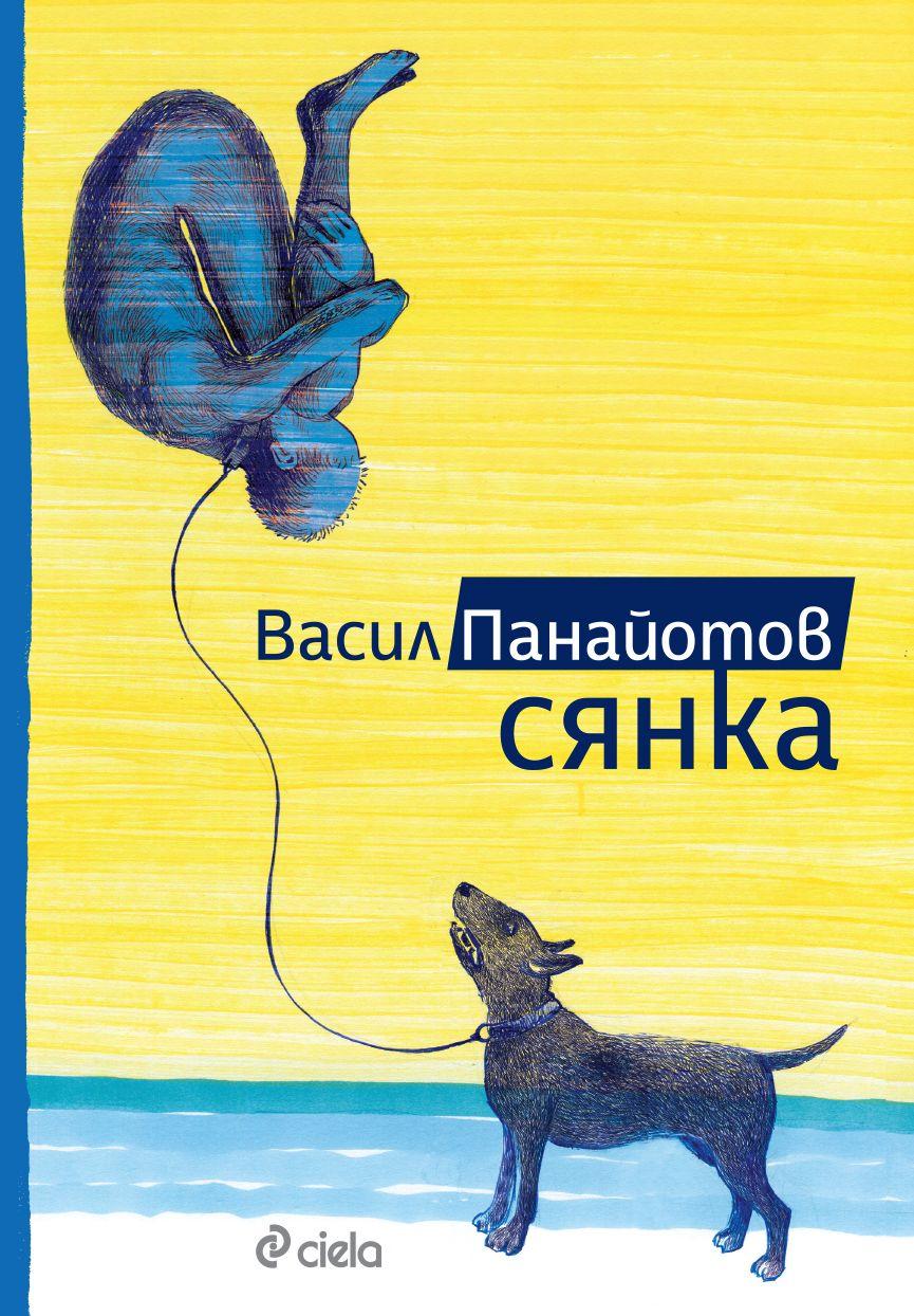 Сянка (Васил Панайотов) - 1