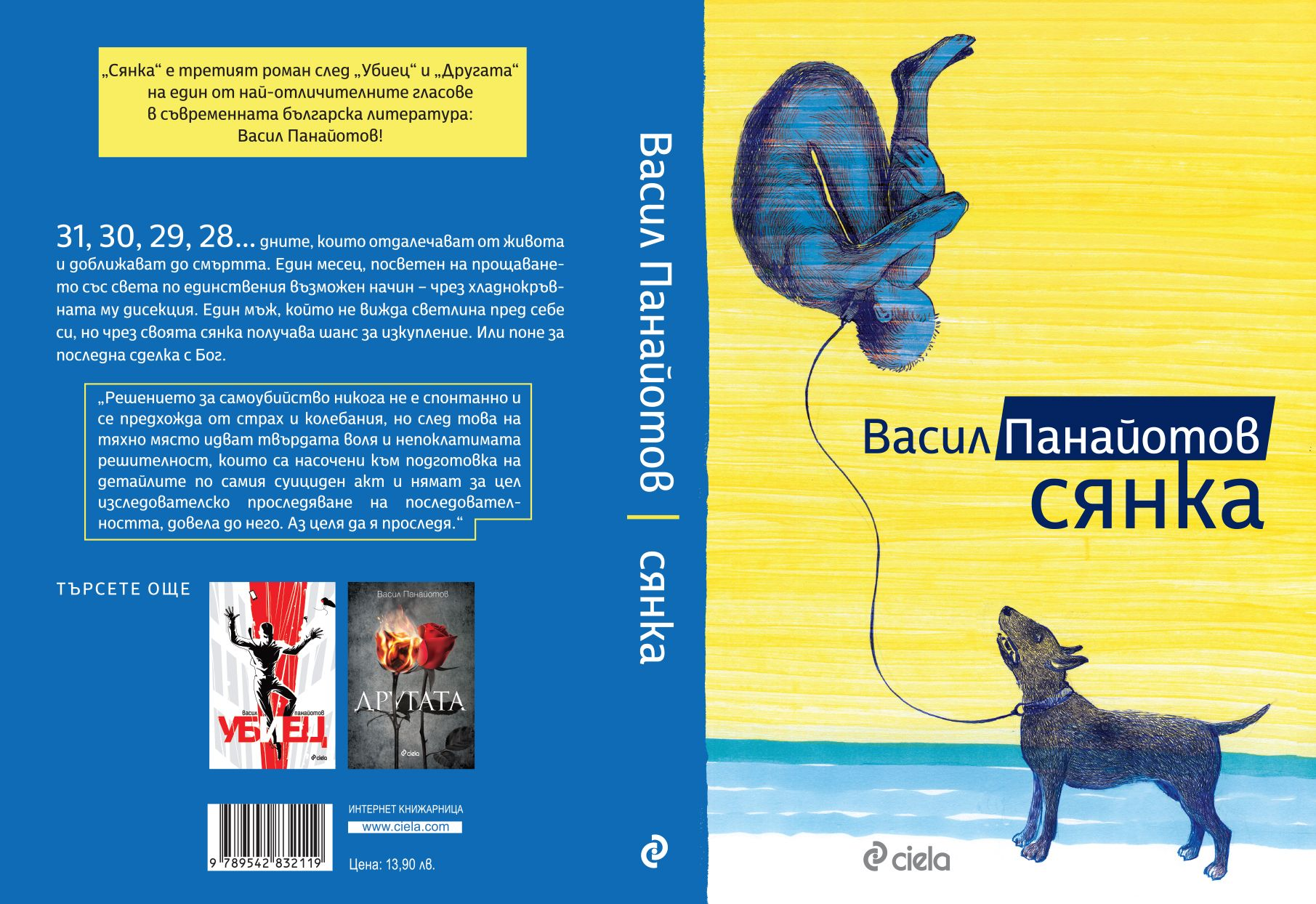 Сянка (Васил Панайотов) - 2