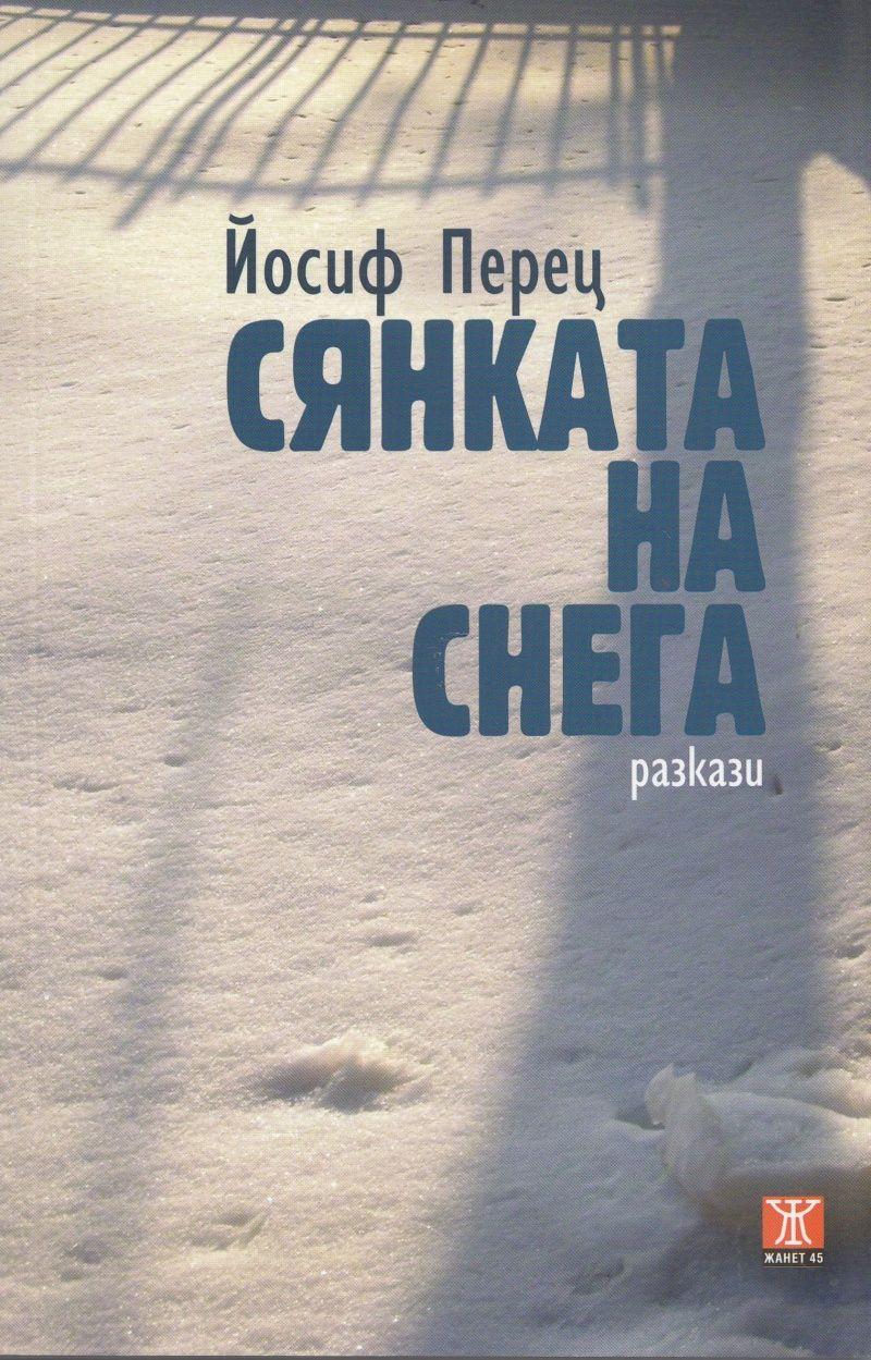 Сянката на снега - 1