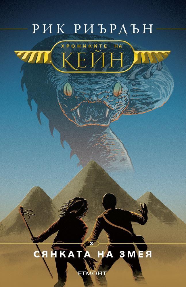 Сянката на змея (Хрониките на Кейн 3) - 1