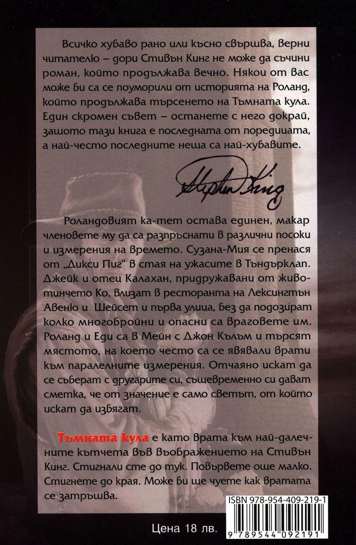 Тъмната кула, част 2 (Тъмната кула 7) - 2