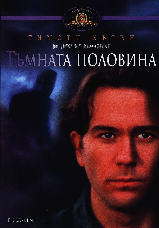 Тъмната половина (DVD) - 1