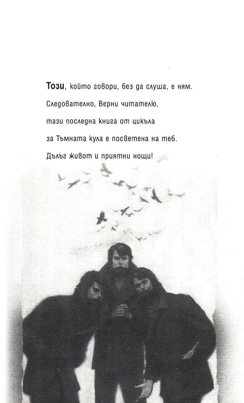 Тъмната кула, част 2 (Тъмната кула 7) - 3