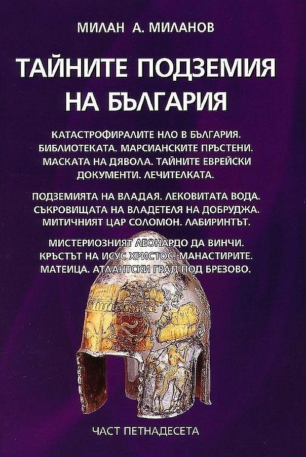 Тайните подземия на България 15 - 1