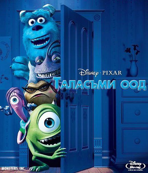 Таласъми ООД (Blu-Ray) - 1