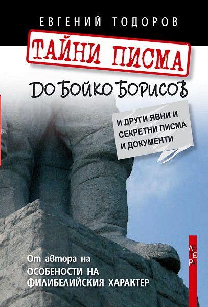 Тайни писма до Бойко Борисов и други явни и секретни писма и документи - 1