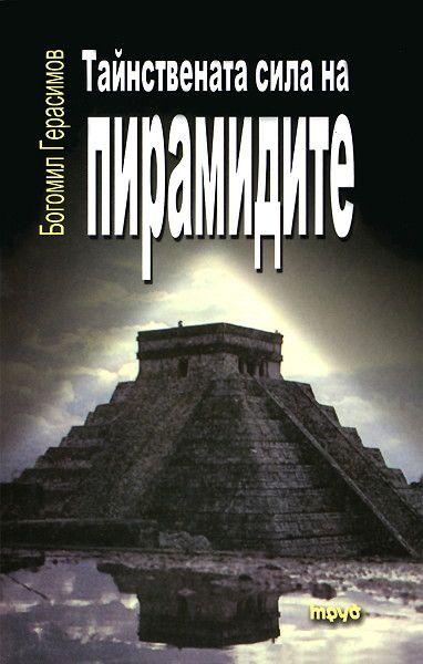 Тайнствената сила на пирамидите - 1