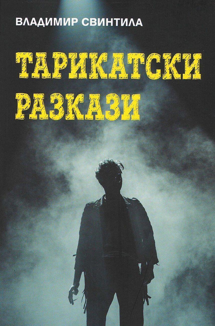 Тарикатски разкази - 1
