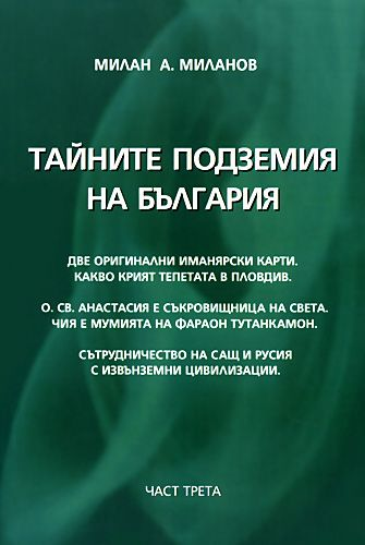 Тайните подземия на България 3 - 1