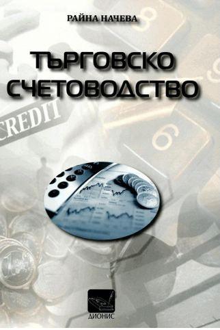 Търговско счетоводство - 1