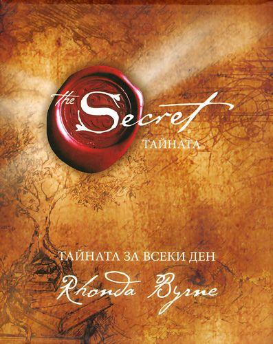 Тайната за всеки ден - 1