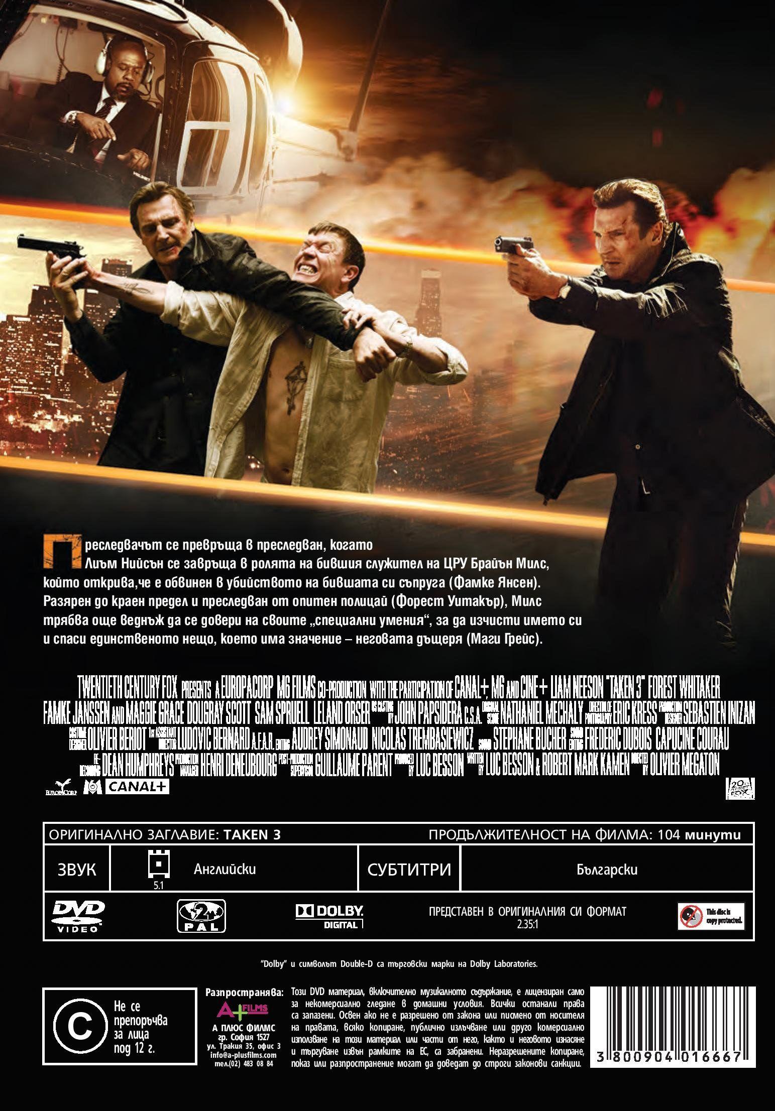 Твърде лично 3 (DVD) - 3