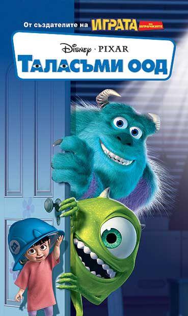 Таласъми ООД (DVD) - 1