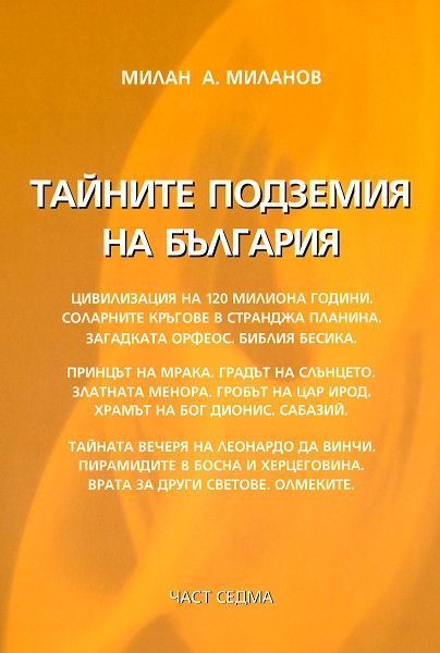 Тайните подземия на България 7 - 1
