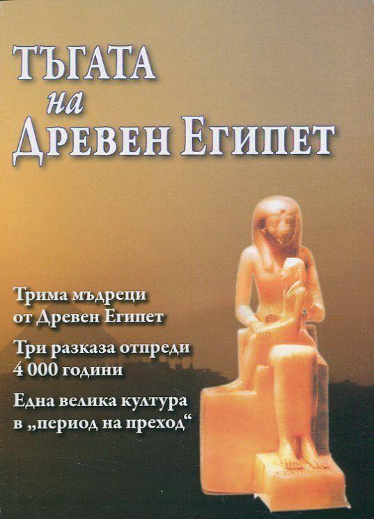 Тъгата на Древен Египет - 1