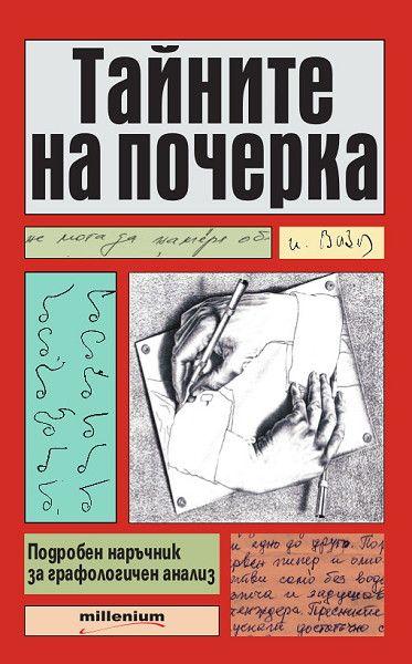 Тайните на почерка. Подробен наръчник за графологичен анализ - 1