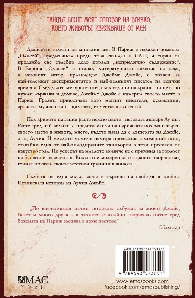 tantsyorkata-ot-parizh-1 - 2