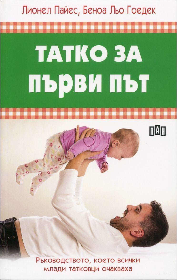 Татко за първи път - 1