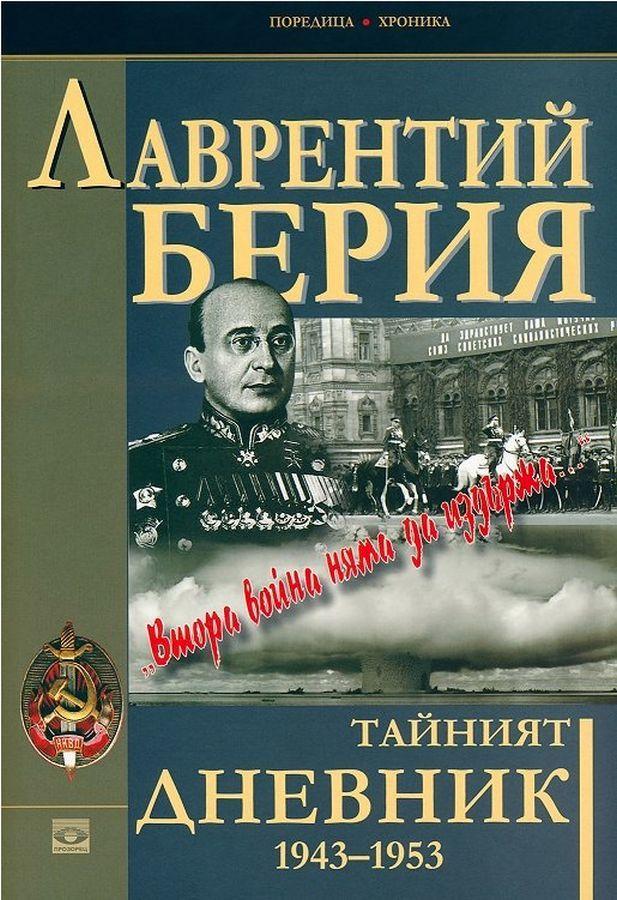 Тайният дневник 1943–1953: Втора война няма да издържа... - 1