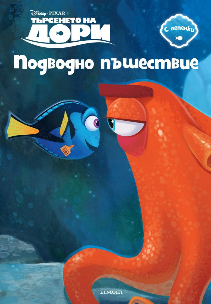 Търсенето на Дори: Подводно пътешествие (с лепенки) - 1