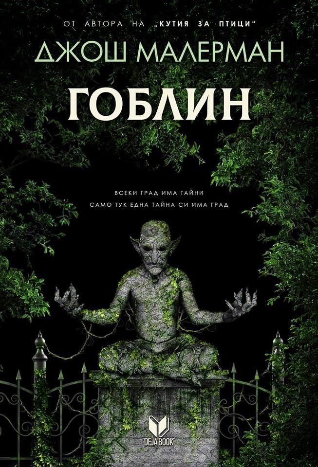 goblin - 1