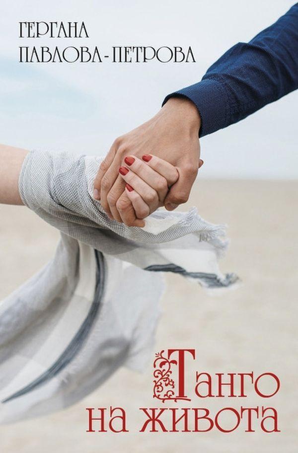 Танго на живота - 1
