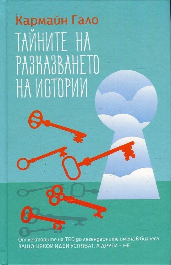 Тайните на разказването на истории - 1