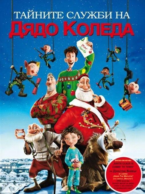 Тайните служби на Дядо Коледа 2D (Blu-Ray) - 1