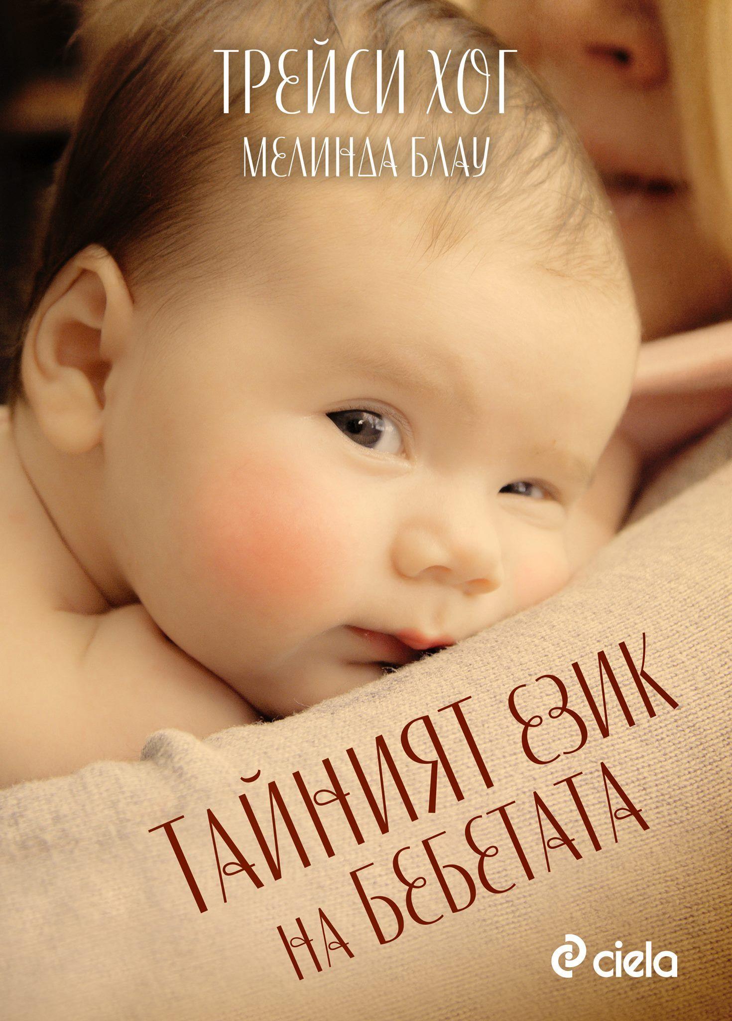 tayniyat-ezik-na-bebeta - 1