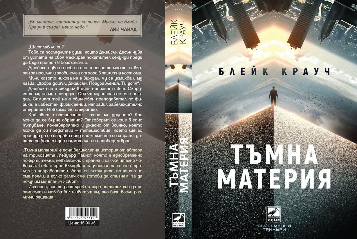 Тъмна материя (Блейк Крауч) - 2